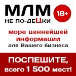 МЛМ не по деЦки